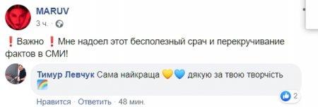 «Буду ездить на премии и с концертами, куда захочу!»: MARUV послала украинских «патрiотiв»