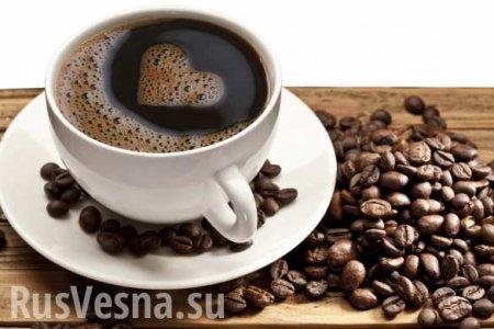 Кофе может защитить от рака, — учёные