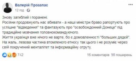 «Россияне продолжают нас убивать, а власть браво рапортует об успешном отводе», — «ветеран АТО»