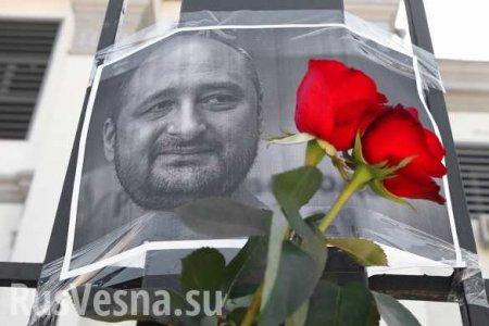 «У Бабченко должен жить с пулей в голове» — киевский эксперт (ВИДЕО)