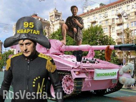 Танк для Зеленского или Страшный позор Украины (ВИДЕО)