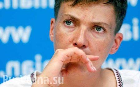 «Нетупи, небудь лохом!»— Савченко обратилась кЗеленскому (ВИДЕО)
