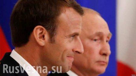 Макрон сделал подарок российским властям, — СМИ Швейцарии