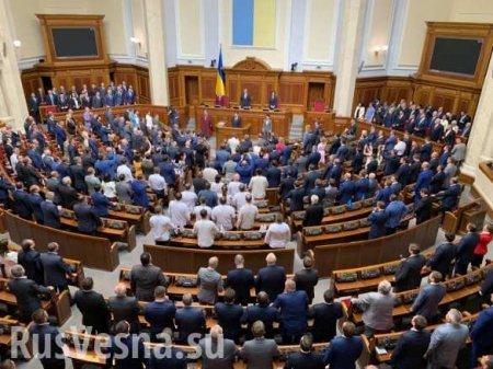 Хрен вам, а не земля Украины! — в Раде снова шоу (ВИДЕО)