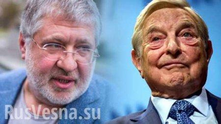 Коломойский против Сороса: кто кого? (ВИДЕО)