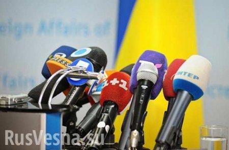 На Украине озвучили новые правила работы для журналистов