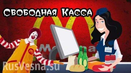 «Свободная касса!»: ВОдессе сотрудника МакДональдса забрали вВСУ прямо срабочего места