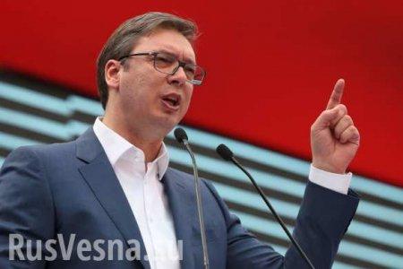 Президент Сербии прокомментировал скандал с «российским шпионом»