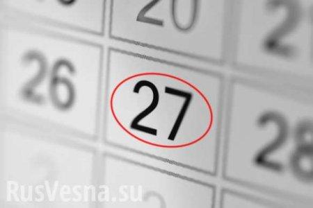 Почему 27 ноября — «ключевое число» для Украины, России и Европы? (ВИДЕО)