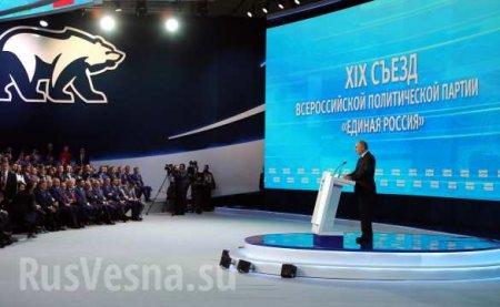Путин увидел в«Единой России» людей, которые «сдадут страну» (+ВИДЕО, ФОТО)