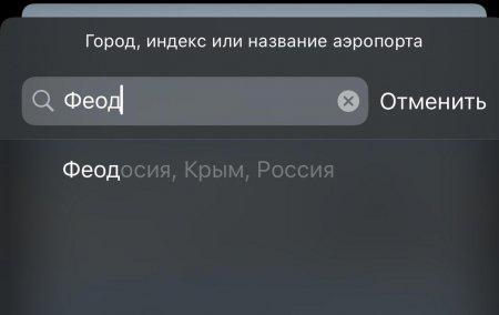 Компания Apple признала Крым российским (ФОТО)