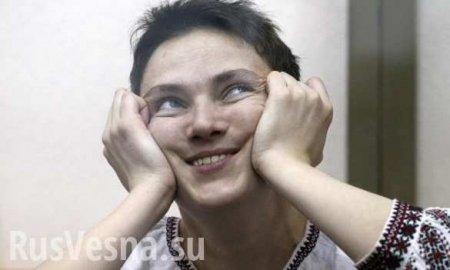 «Весёлый БДСМ»: Пользователи Сети посмеялись над Савченко в чёрном платье ( ...