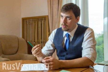 Украинский премьер пообещал решить извечную проблему (ВИДЕО)