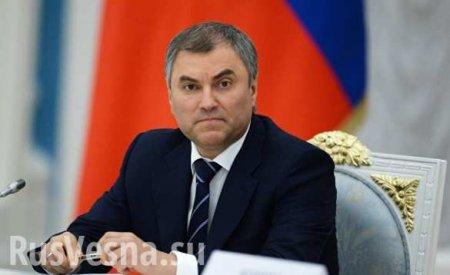 Володин предупредил Украину о возможном отделении ряда регионов