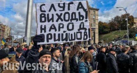 «Это капитуляция! Всё, конец!» — истеричная паника на Украине (ВИДЕО)