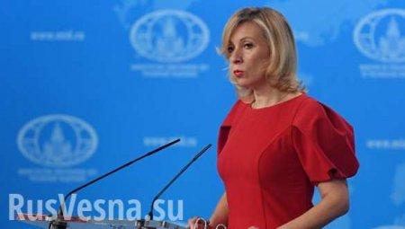 Государство потерялось, — Захарова резко ответила на слова Зеленского о жит ...