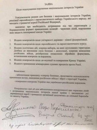 Партии Порошенко, Тимошенко и Вакарчука выдвинули ультиматум Зеленскому прямо в Раде (ДОКУМЕНТ)