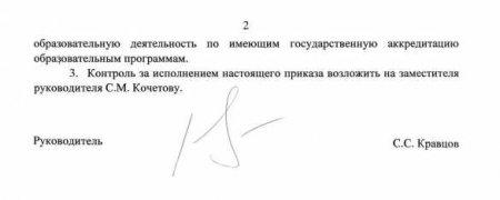 Медуниверситет Луганска вошёл в систему вузов России (ДОКУМЕНТ)