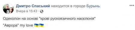«На основе крови русскоязычного населения»: На Украине появился одеколон «Степан Бандера» (ФОТО)