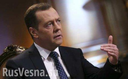 Медведев рассказал об угрозе «бессмысленного и беспощадного» бунта в России (ВИДЕО)