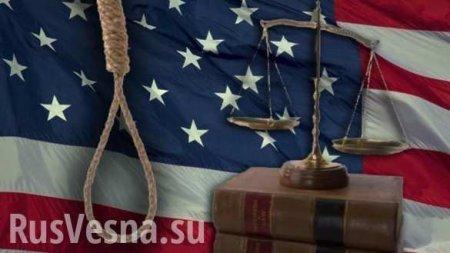 В США приостановили исполнение смертных приговоров