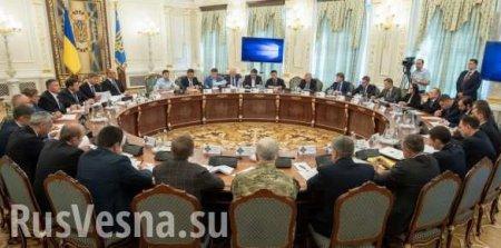 СНБО Украины на закрытом заседании выбрал сценарий реинтеграции Донбасса