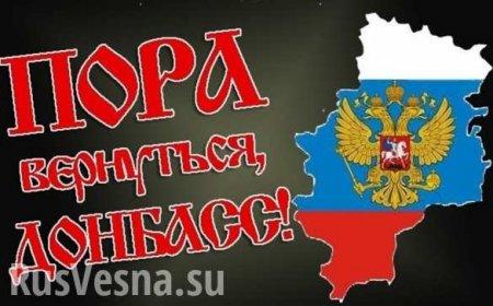 Республики Донбасса обратились к Госдуме и регионам России (ВИДЕО)