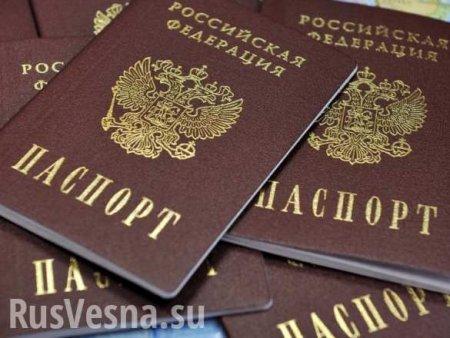 В Госдуме призвали отменить пошлины за получение российских паспортов для жителей Донбасса