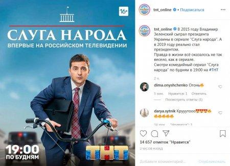 Российский телеканал начинает показ сериала с Зеленским в главной роли