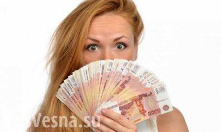 Россияне назвали минимальный размер справедливой зарплаты (РЕЗУЛЬТАТЫ ОПРОС ...