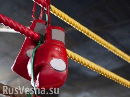 Российские боксеры отказались выступать наОлимпиаде безнационального флага игимна