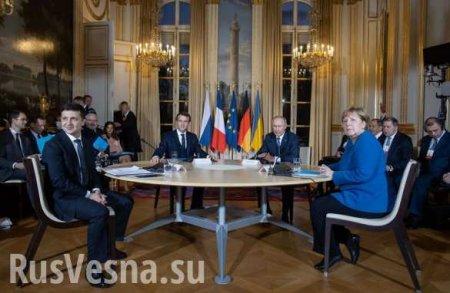На Украине объяснили искажение текста коммюнике «нормандской четвёрки»