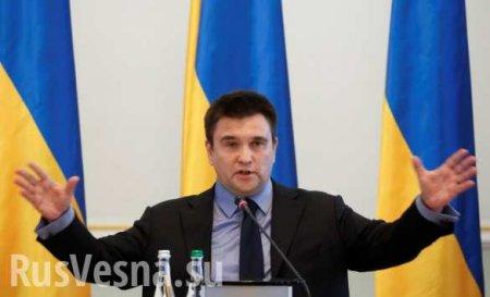 Ряд украинских земель может уйти под власть России, — Климкин