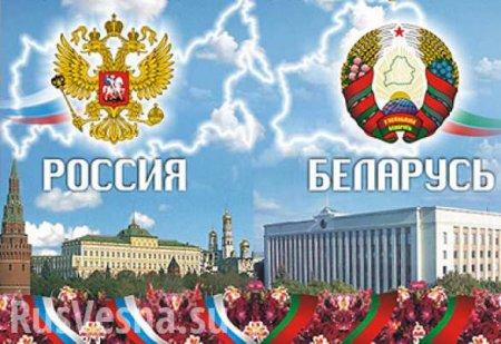 Судьба Союзного государства Белоруссии и России: Москва идёт на уступки Минску (ВИДЕО)