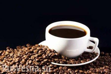 Кофе полезен в борьбе с лишним весом — диетологи