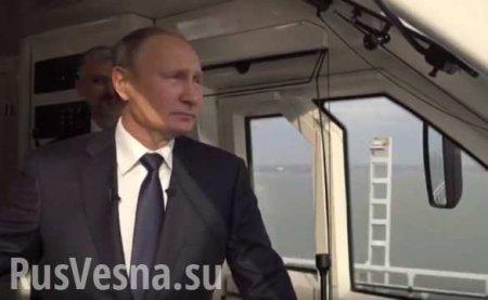 МОЛНИЯ: Владимир Путин открывает железнодорожную часть Крымского моста (ПРЯМАЯ ТРАНСЛЯЦИЯ)