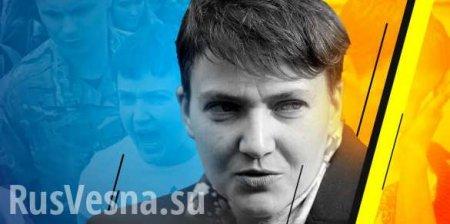 Савченко посоветовала спикеру Рады показать яйца ипредрекла Украине времен ...