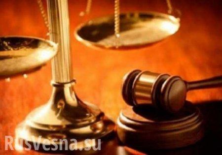 Украинский суд отпустил из СИЗО американца-карателя, разыскиваемого Интерполом