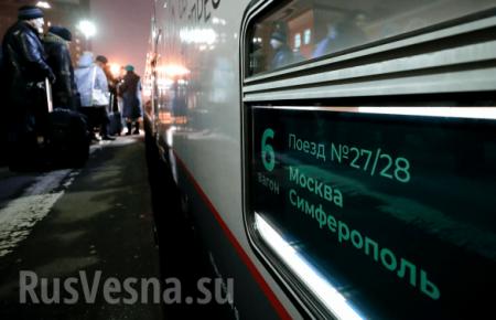 Отправился первый поезд изМосквы вКрым (ФОТО, ВИДЕО)