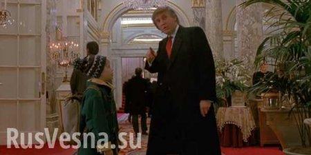 Трамп рассказал, как относится к участию вфильме «Один дома-2» (ФОТО, ВИДЕО)