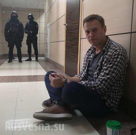 Навальный прокомментировал обыски в ФБК (+ФОТО)