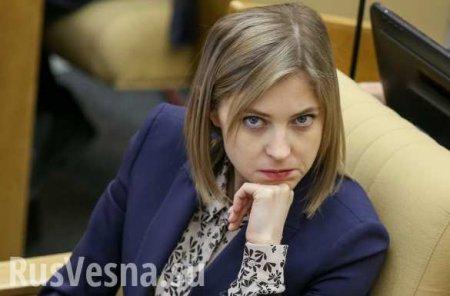 Поклонская прокомментировала обмен пленными между Украиной иДонбассом