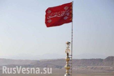 ВАЖНО: Красный флаг мести поднят вИране (ФОТО, ВИДЕО)