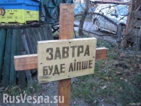 Украинский каратель самоликвидировался на Донбассе — подробности (ФОТО)