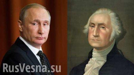 В США сравнили Владимира Путина с Джорджем Вашингтоном