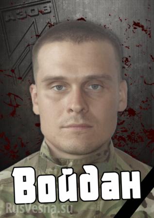 «Чёрный запорожец» и высокоинтеллектуальный каратель из «Азова» убиты на Донбассе (ФОТО)
