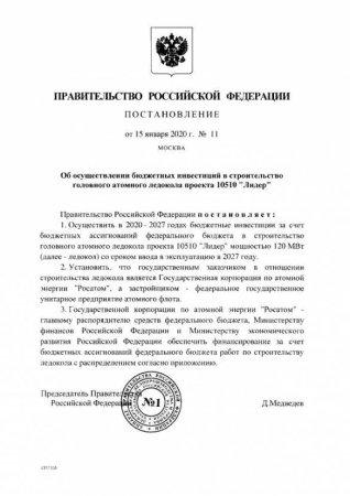 Стало известно, на что Медведев потратил 127 млрд перед отставкой (ДОКУМЕНТ)