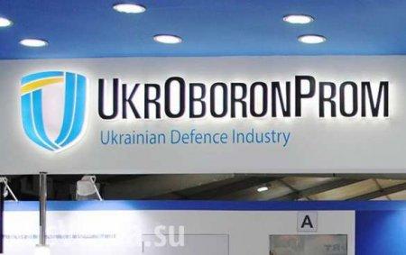 «Укроборонпром» ждёт болезненная реформа, — Найем