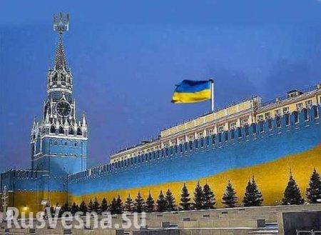 «Украина победила ввойне иустановила администрацию вМоскве», — украинский журналист