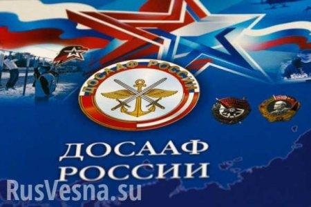 ДОСААФ внесёт свой вклад в раскрытие правды о Второй мировой войне